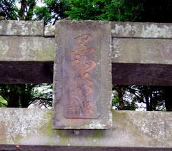 Kurokoma