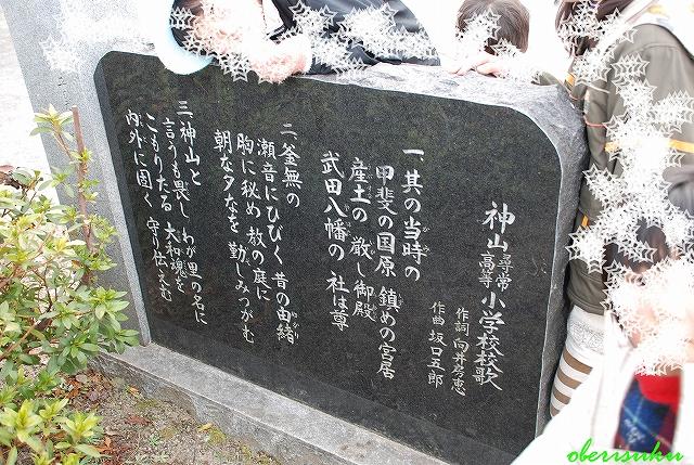 Skamiyamakoukah210118_2